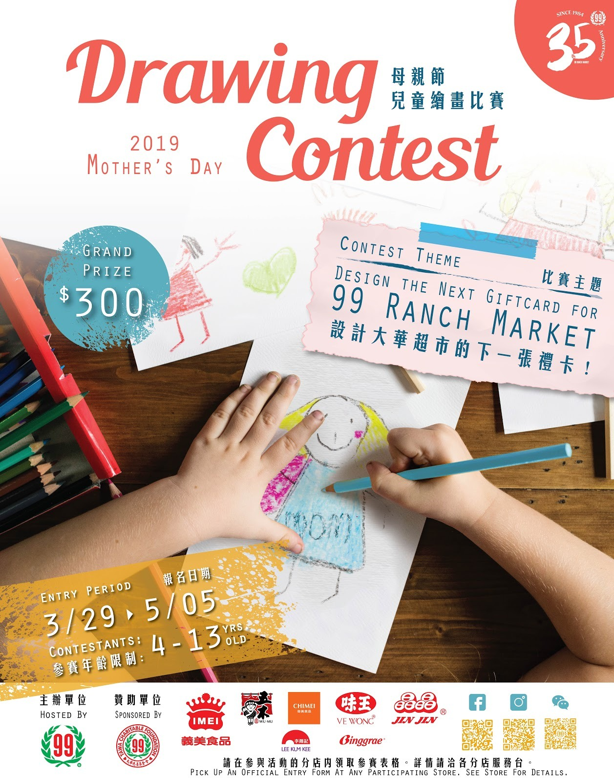 MOTHER'S DAY KIDS' DRAWING CONTEST: ODE TO 99 RANCH MARKET