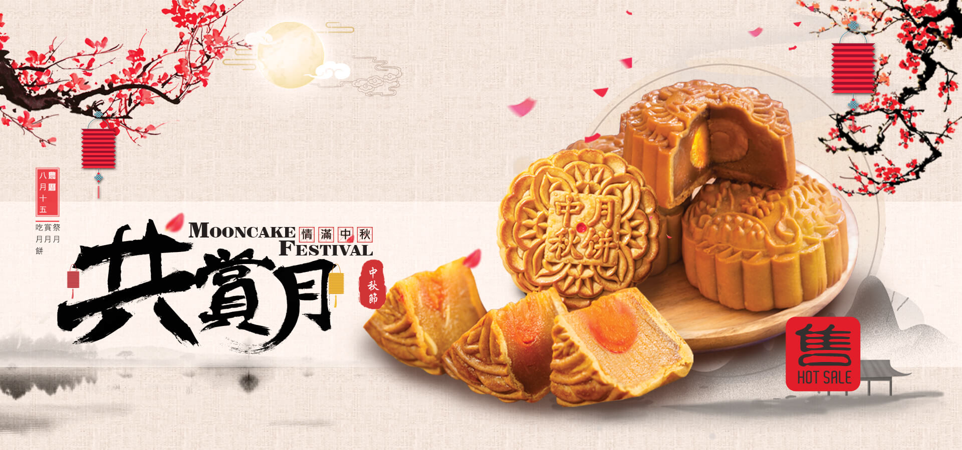1920X900-Mooncake-English+Chinese