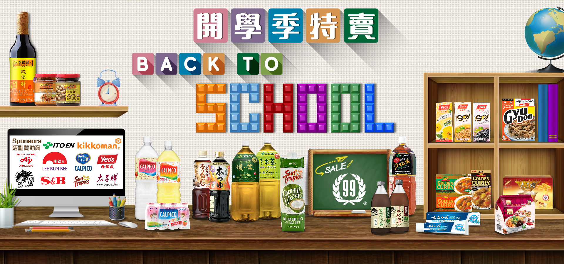 2019 back to school 1920 x 900 HP Banner-01