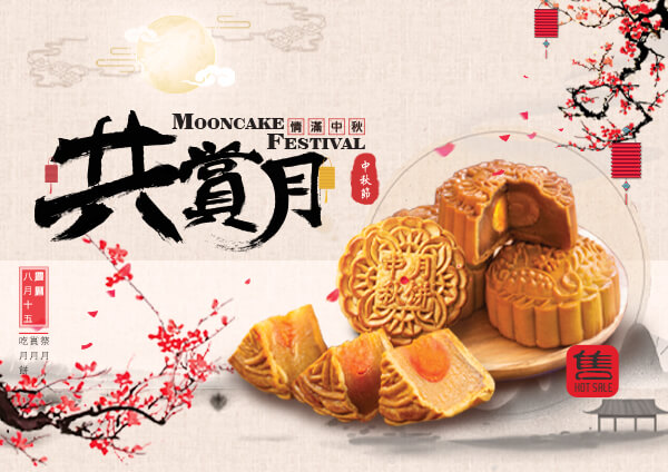 600X424-Mooncake-English+Chinese