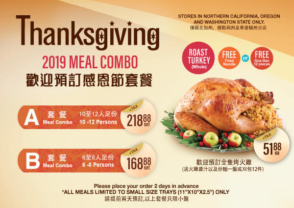 2019-Thanksgiving-poster-600×424
